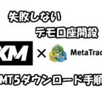 XM-MT5-0
