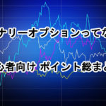 binary-option