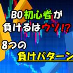 bo-losing